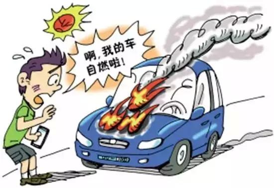 不过,需要知道的是,如果汽车经过电路方面的改造,即使你投保了自燃险
