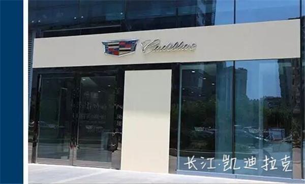 通城风范新地标 长江凯迪拉克城市展厅