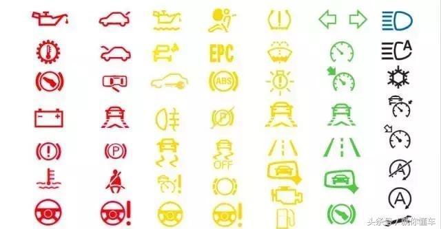 危险的汽车故障灯亮了,该如何处理