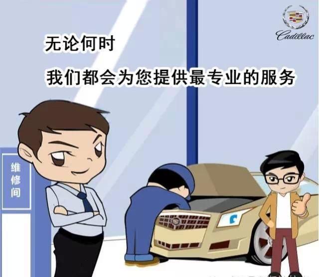 援服务 一号呼救 全程无忧_长沙恒信凯迪拉克新闻】-汽车之家高清图片