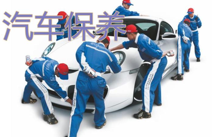 【掌握十个技巧 学会自己动手做汽车保养_汽车新闻】