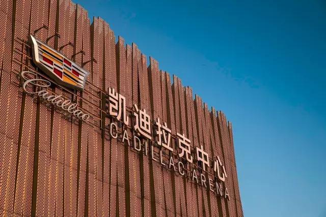 """企业新闻 凯迪拉克荣耀冠名北京五棵松体育馆  未来,""""凯迪拉克中心"""""""