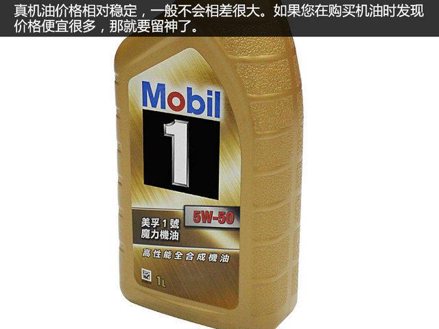 汽车维修保养小常识之如何分辨真假机油