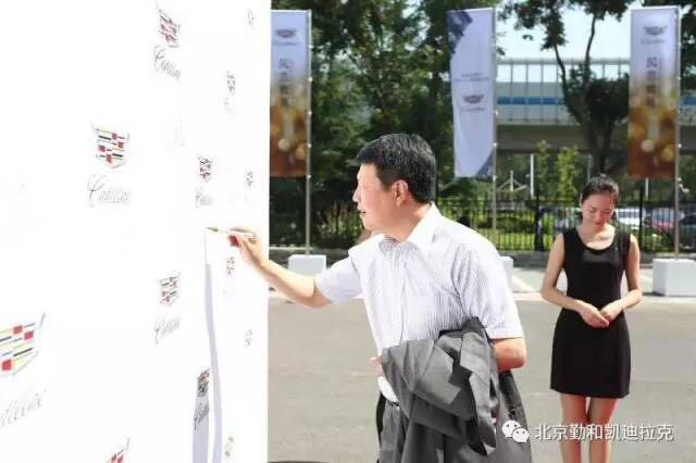 北京勤和凯迪拉克开业大吉